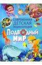 Подводный мир. Современная детская энциклопедия, Родригес Кармен