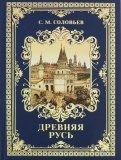Древняя Русь. Избранные главы