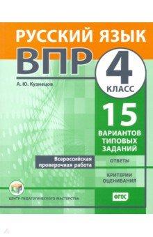ВПР. Русский язык. 4 класс. 15 вариантов типовых заданий. ФГОС