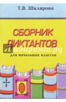 Сборник диктантов для начальных классов