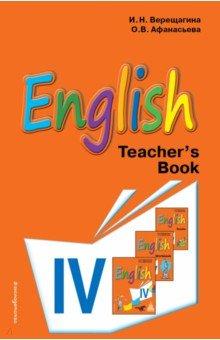 Английский язык. IV класс. Книга для учителя