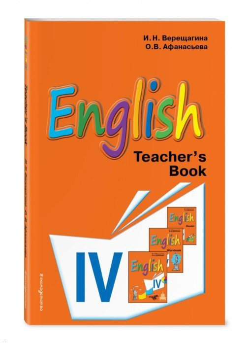 Иллюстрация 1 из 15 для Английский язык. IV класс. Книга для учителя - Афанасьева, Верещагина | Лабиринт - книги. Источник: Лабиринт