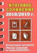 Итоговое сочинение, 2018/2019 г.