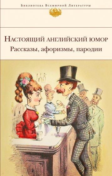 Настоящий английский юмор. Рассказы, афоризмы, пародии, Свифт Д., Фидинг Г., Джонсон С. и др.