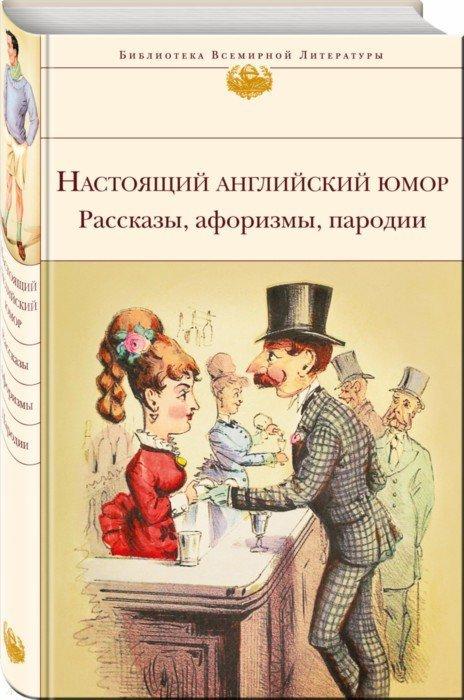Иллюстрация 1 из 38 для Настоящий английский юмор. Рассказы, афоризмы, пародии - Свифт, Филдинг, Джонсон   Лабиринт - книги. Источник: Лабиринт