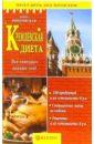 Вишневская Анна Владимировна Кремлевская диета. Все звезды делают это!