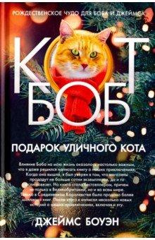 Подарок уличного кота Боба