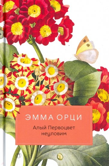 Алый Первоцвет неуловим: роман, Орци Эмма