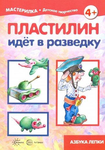 Пластилин идет в разведку, Низовский С. Б.