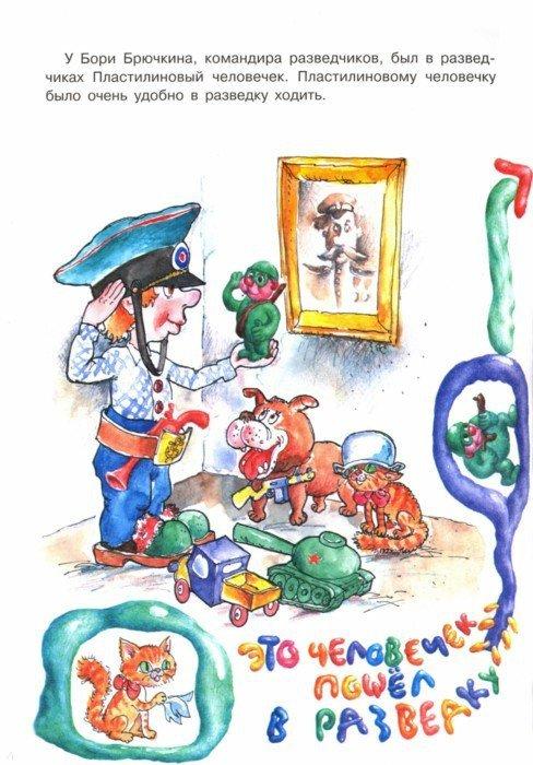 Иллюстрация 1 из 2 для Пластилин идет в разведку - С. Низовский   Лабиринт - книги. Источник: Лабиринт