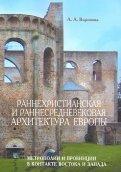 Раннехристианская и раннесредневековая архитектура Европы. Учебное пособие