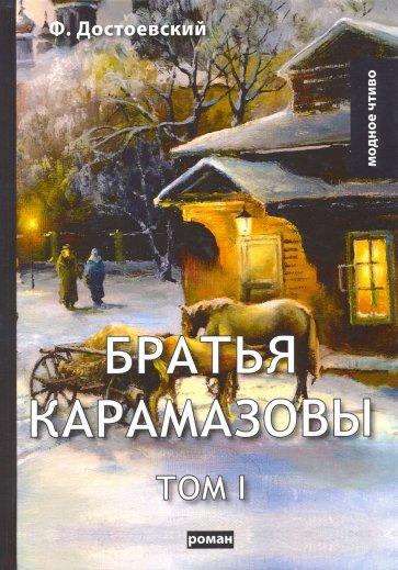 Братья Карамазовы. Том 1, Достоевский Федор Михайлович
