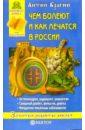 Брагин Антип Чем болеют и как лечатся в России брагин а росстани