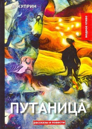 Путаница, Куприн Александр Иванович