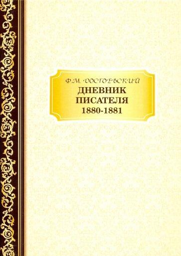 Дневник Писателя 1880–1881, Достоевский Федор Михайлович