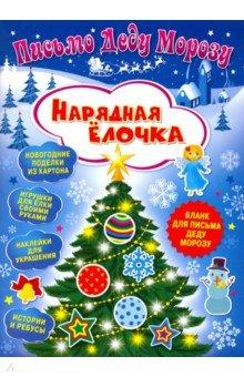 Купить Письмо Деду Морозу. Нарядная елочка, НД Плэй, Конструирование из бумаги