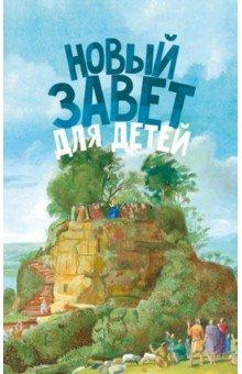 Новый Завет для детей, Новое Небо, Религиозная литература для детей  - купить со скидкой