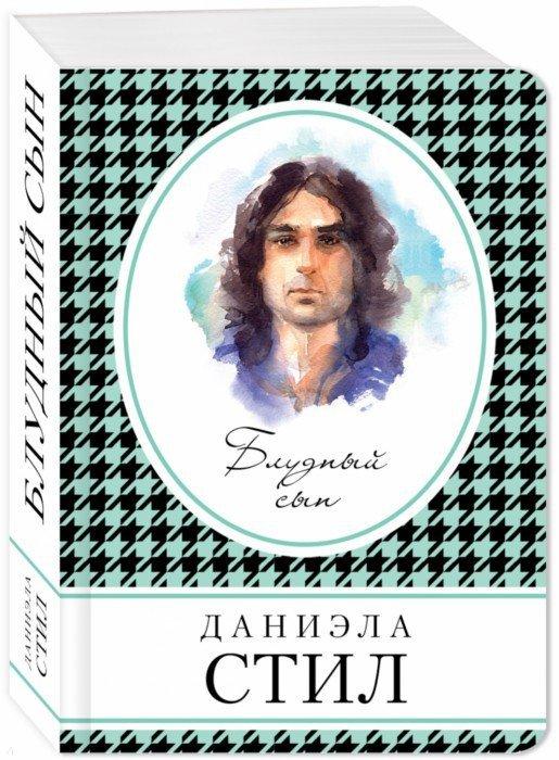 Иллюстрация 1 из 15 для Блудный сын - Даниэла Стил | Лабиринт - книги. Источник: Лабиринт