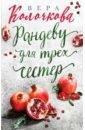 Рандеву для трех сестер, Колочкова Вера Александровна