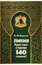 Ливия. Куда идет страна 140 племен?, Видясова Мария Федоровна