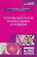 Основы биологии размножения и развития. Учебное пособие