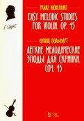 Легкие мелодические этюды для скрипки. Сочинение 45. Ноты