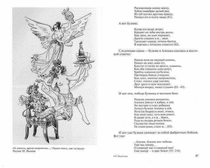 Иллюстрация 1 из 13 для Барков - Наталья Михайлова | Лабиринт - книги. Источник: Лабиринт