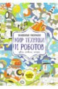 Обложка Мир техники и роботов. Цвета, символы, номера