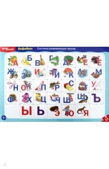 Купить Развивающий пазл Алфавит (большие) (80451), Степ Пазл, Обучающие игры-пазлы