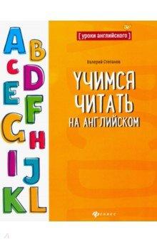 Учимся читать на английском