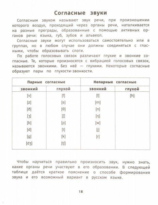 Иллюстрация 1 из 30 для Учимся читать на английском - Валерий Степанов | Лабиринт - книги. Источник: Лабиринт
