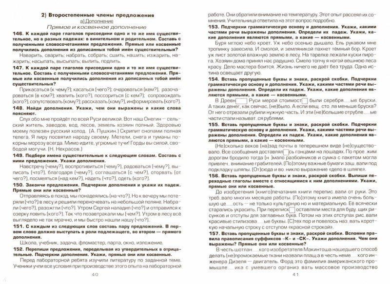 Иллюстрация 1 из 25 для Сборник упражнений по русскому языку для 8-го класса. ФГОС - Татьяна Шклярова | Лабиринт - книги. Источник: Лабиринт