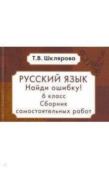 Русский язык. Найди ошибку! 6 класс. Сборник самостоятельных работ . ФГОС