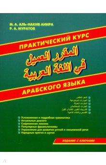 Практический курс арабского языка (книга)