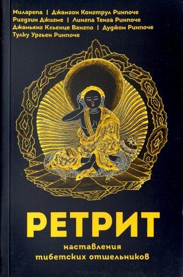 Ретрит. Наставления тибетских отшельников, Ригдзин Джигме Лингпа, Тулку Ургьен Ринпоче и др.