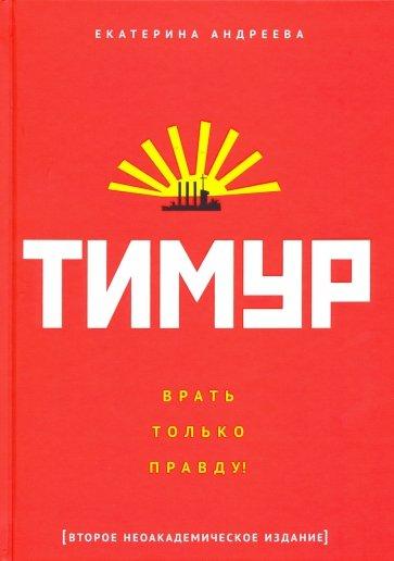 """Тимур. """"Врать только правду!"""", Андреева Е. (авт.-сост)"""