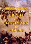 Евреи от Патриархов до Римлян