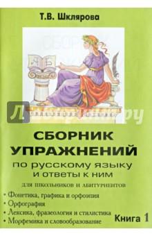 Сборник упражнений по русскому языку и ответы к ним. Для школьников и абитуриентов. Книга 1