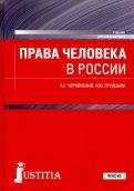 Права человека в России. Учебник для бакалавриата