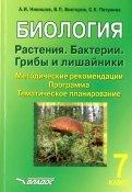 Биология. Растения. Бактерии. Грибы и лишайники. 7 класс. Методические рекомендации. Программа
