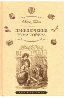 Купить Приключения Тома Сойера, Мартин, Приключения. Детективы