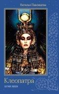 Клеопатра. Богиня любви