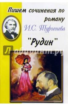 """Пишем сочинения по роману И.С. Тургенева """"Рудин"""""""