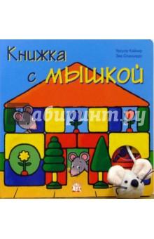 Книжка с мышкой