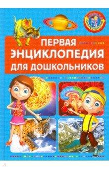 Купить Первая энциклопедия для дошкольников, Владис, Все обо всем. Универсальные энциклопедии