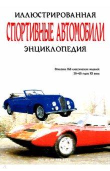 Спортивные автомобили. Иллюстрированная энциклопедия