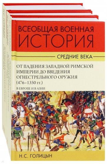 Всеобщая военная история. Средние века. Комплект. В 3-х томах, Н. С. Голицын