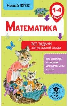 Математика. 1-4 классы. Все задачи для начальной школы. ФГОС