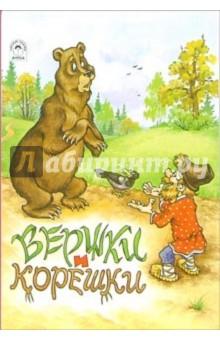 Русские сказки: Вершки и корешки