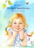 На лугу пасутся ко… Стихи для детей от трех лет